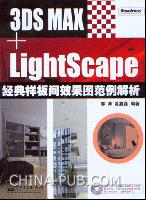 3DS MAX+LightScape经典样板间效果图范例解析