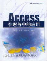 Access在财务中的应用