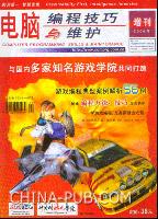 电脑编程技巧与维护(2006年增刊)