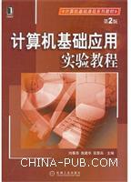 (www.wusong999.com)计算机基础应用实验教程