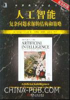 (特价书)人工智能:复杂问题求解的结构和策略(原书第5版)