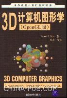 3D计算机图形学(OpenGL版)