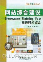 网站综合建设--Dreamweaver+Photoshop+Flash完美时尚结合