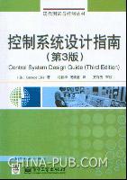 控制系统设计指南(第3版)[按需印刷]