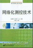 网络化测控技术[按需印刷]