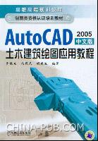AutoCAD土木建筑绘图应用教程(2005中文版)