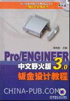 Pro/ENGINEER中文野火版3.0扳金设计教程