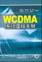 WCDMA系统工程手册(硬皮精装)
