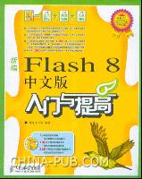 新编Flash 8中文版入门到提高[按需印刷]