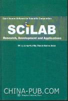科学计算自由软件SCILAB研究、开发与应用(英文影印版)(硬皮精装)