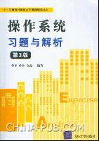 操作系统习题与解析(第3版)