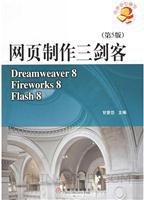(特价书)网页制作三剑客(第5版)Dreamweaver 8、Fireworks 8、Flash 8