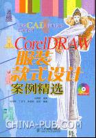 (特价书)CorelDRAW服装款式设计案例精选