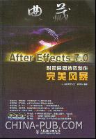 典藏:After Effects 7.0影视后期特效制作完美风暴(3DVD)