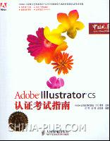 Adobe Illustrator CS认证考试指南[按需印刷]