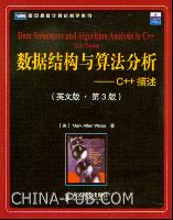 数据结构与算法分析--C++描述(英文影印版・第3版)(数据结构和算法分析的经典教材)