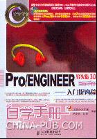 Pro/ENGINEER野火版3.0自学手册--入门提高篇[按需印刷]