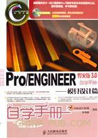 (特价书)Pro/ENGINEER野火版3.0自学手册--模具设计篇