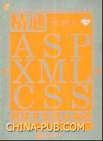 精通ASP+XML+CSS网络开发混合编程