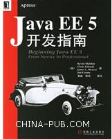 Java EE 5开发指南