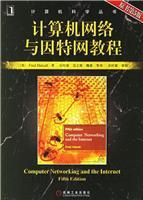 (特价书)计算机网络与因特网教程(原书第5版)