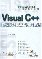 Visual C++特效技巧与典型例程解析