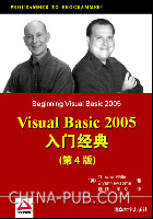 Visual Basic 2005入门经典(第4版)