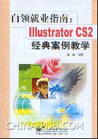 白领就业指南:Illustrator CS2 经典案例教学