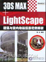 3DS MAX+LightScape建筑与室内动画巡游范例解析