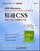 精通CSS--高级Web标准解决方案(最有用的CSS技术汇总,解密业界大师绝技)
