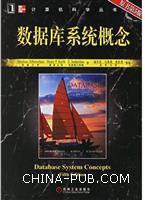 数据库系统概念(原书第5版) (08年度畅销榜TOP50)