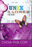 UNIX从入门到精通(普及版)