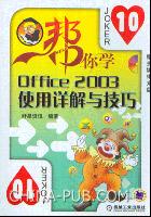 帮你学:Office2003使用详解与技巧