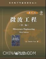 微波工程(第三版)(英文影印版)