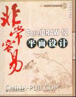 非常容易--CorelDRAW 12平面设计(2CD)(全彩印刷)