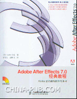 Adobe After Effects 7.0经典教程[按需印刷]