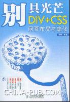 别具光芒:DIV+CSS网页布局与美化[按需印刷]
