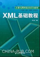 XML基础教程[按需印刷]