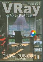 VRay渲染超级攻略[按需印刷]
