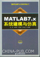 MATLAB 7.x系统建模与仿真[按需印刷]