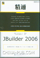 精通JBuilder 2006