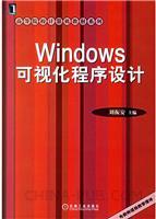(特价书)Windows可视化程序设计