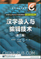 汉字录入与编辑技术(第三版)