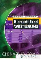 Microsoft Excel与会计信息系统