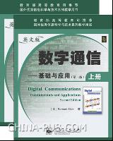 数字通信--基础与应用(第二版)(英文影印版)(上、下册)