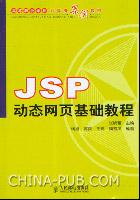 JSP动态网页基础教程[按需印刷]