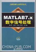 MATLAB 7.x数字信号处理[按需印刷]