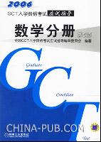 2006年GCT入学资格考试应试指导・数学分册(第2版)