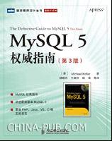 MySQL 5权威指南(第3版)