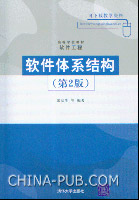 软件体系结构(第2版)